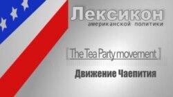 Лексикон американской политики: Движение Чаепития
