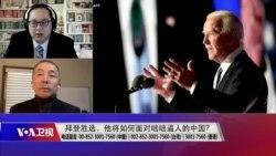 时事大家谈:拜登将如何面对咄咄逼人的中国?