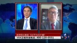 VOA卫视(2014年9月23日 第二小时节目)