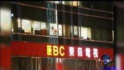 海峡论谈:北京大外宣出击 红色资本渗透台湾媒体?