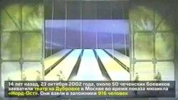 Теракт на Дубровке: 14 лет спустя