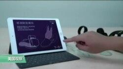 """VOA连线:台湾资策会研发""""智慧足部装置平台""""入围美国全球百大科技研发奖"""