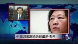 VOA连线:中国记者高瑜失踪最新情况