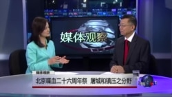 媒体观察:北京喋血二十六周年祭 屠城和镇压之分野