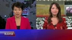 VOA连线(张佩芝岘港报道):川普APEC讲话看点及印太战略分析