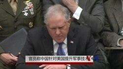 官员称中国针对美国提升军事技术