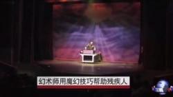 幻术师用魔幻技巧帮助残疾人