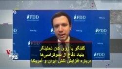 گفتگو با زوی کان تحلیلگر بنیاد دفاع از دموکراسیها درباره افزایش تنش ایران و آمریکا
