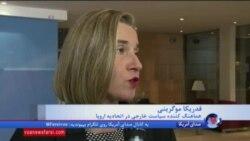 موگرینی می گوید با آمریکایی درباره نگرانی از برنامه موشکی ایران موافق است