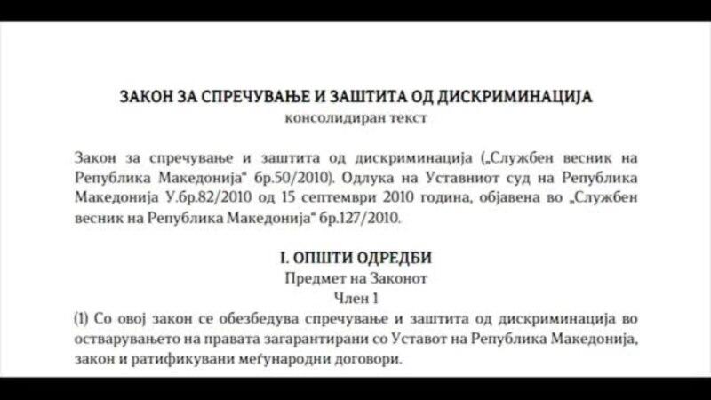 Се изготвуваат измени на законот за заштита од дискриминација