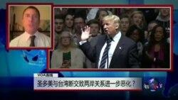 VOA连线:圣普与台湾断交,台湾反应