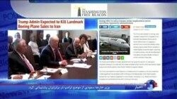 نگاهی به مطبوعات: سرنوشت قرارداد بویینگ با ایران