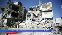 شورای امنیت تشکیل کمیته تحقیق از حوادث غوطه شرقی را تصویب کرد