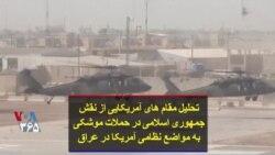 تحلیل مقام های آمریکایی از نقش جمهوری اسلامی در حملات موشکی به مواضع نظامی آمریکا در عراق