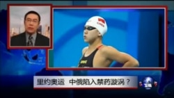 VOA卫视(2016年8月12日 第二小时节目 焦点对话 完整版)