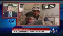 VOA卫视(2015年11月12日 第二小时节目 时事大家谈 完整版)