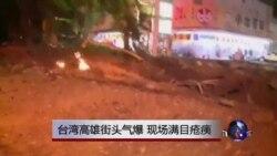 VOA连线:台湾高雄街头气爆,现场满目疮痍
