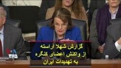 گزارش شهلا آراسته از واکنش اعضای کنگره به تهدیدات ایران