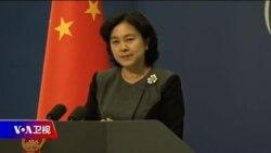 VOA连线(艾德):美国将正式提出引渡孟晚舟,北京批美加滥用引渡条约
