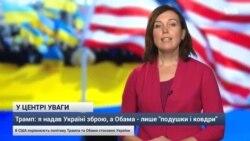 """Трамп: Україна отримала від мене зброю, а від Обами - """"подушки і ковдри"""". Відео"""