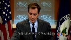 2015-12-15 美國之音視頻新聞: 美國呼籲中國釋放維權律師浦志強