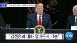 "[VOA 뉴스] ""대화 속도 완벽…서두를 이유 없어"""