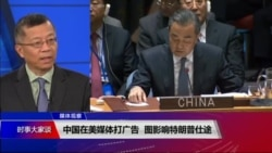 媒体观察(海涛):中国在美媒体打广告,图影响特朗普仕途