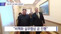 [전체보기] VOA 뉴스 10월 9일