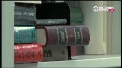 Библиотека советского изобретателя Наума Резника в Лос-Анджелесе