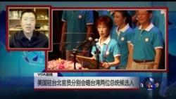 VOA连线:美国驻台北官员分别会晤台湾两位总统候选人