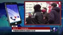 VOA连线:联合国人权官员吁释放维权律师 中国反驳无关人权