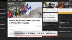 盖洛普领导力认可度调查:美国领先,俄罗斯垫底