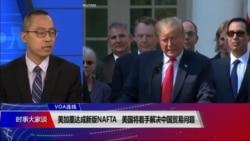VOA连线(林枫):美加墨达成新版NAFTA 美国将着手解决中国贸易问题