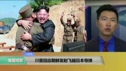 VOA连线:川普回应朝鲜发射飞越日本导弹