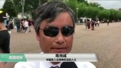 """时事看台(任敬扬):华盛顿""""反送中大游行"""""""