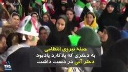 تجربه آزادی | یادبود دختر آبی در ورزشگاه آزادی و حمله نیروی انتظامی به زنان