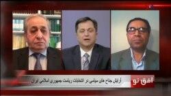 افق نو ۱۱ آوریل: آرایش جناح های سیاسی در انتخابات ریاست جمهوری اسلامی ایران