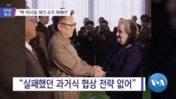 """[VOA 뉴스] """"핵·미사일 제거 조치 취해야"""""""