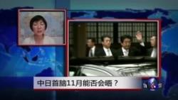 VOA连线:中日首脑11月能否会晤?