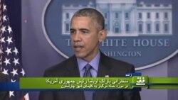 اوباما در واکنش به حادثه کلیسای امانوئل: باید با خشونت مسلحانه برخورد اساسی کرد