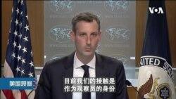 美国国务院发言人:美国重新加入联合国人权理事会将带来积极改变