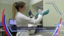کاروان: معالجه موثر سرطان با هوش مصنوعی