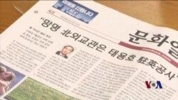 朝鲜外交官叛逃至韩国