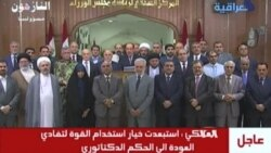 Maliki Steps Down, Pledges Support for Abadi