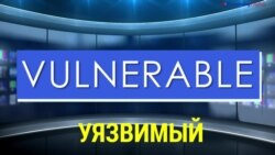 «Газетная лексика» - Vulnerable - Уязвимый