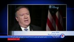 پمپئو: آمریکا و متحدانش در منطقه به جمهوری اسلامی نشان می دهند که اقداماتش هزینه بالایی دارد