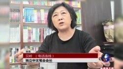 VOA连线:独立中文笔会会长贝岭谈高瑜失踪