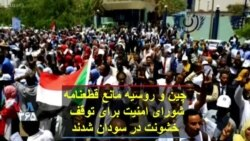 چین و روسیه مانع قطعنامه شورای امنیت برای توقف خشونت در سودان شدند