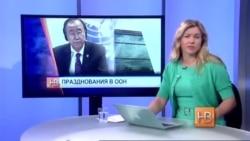 ООН: торжества, посвященные окончанию Второй мировой войны