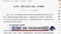 """时事大家谈:为""""专政""""抬轿,中共左派兴风作浪?"""
